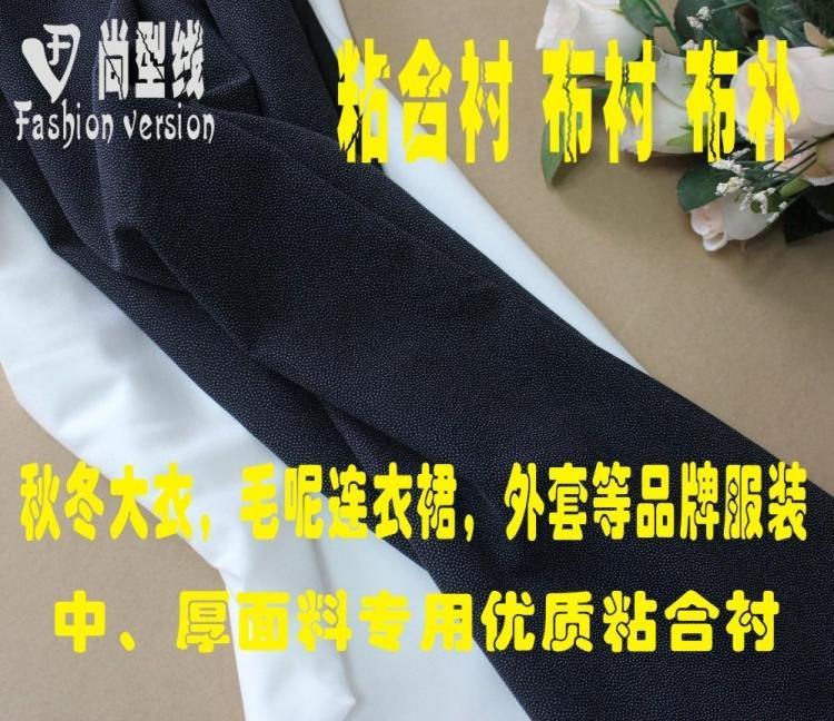 服装辅料衬布布衬 有纺粘合衬 大衣 连衣裙 西装等衫布衬布朴1米