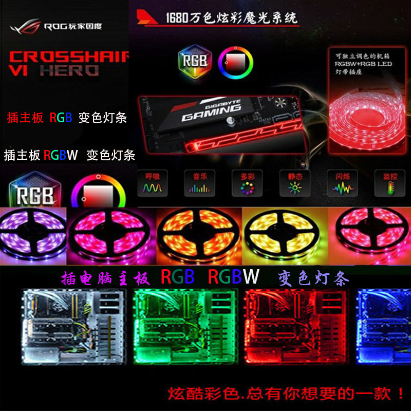 Computer motherboard 12v colorful rgb light strip asus aura light computer motherboard 12v colorful rgb light strip asus aura light pollution 5v full color 3pin chassis aloadofball Image collections