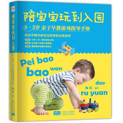 全2册 陪宝宝玩到入园 左脑右脑大开发 育儿书籍0-3岁父母必读新生儿 亲子早教全书 父母必读 婴幼儿教育 家庭育儿百科 情商畅销书