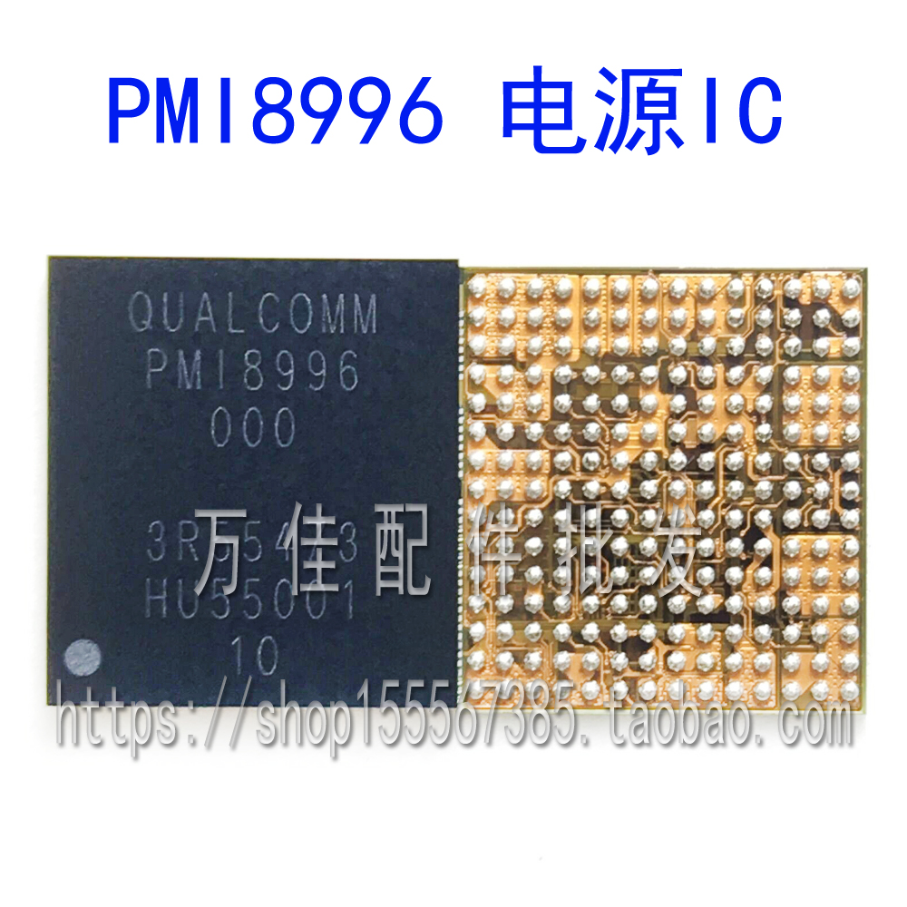 For millet 5 power supply IC PM8996 PMI8994 PMI8996 S7 small power