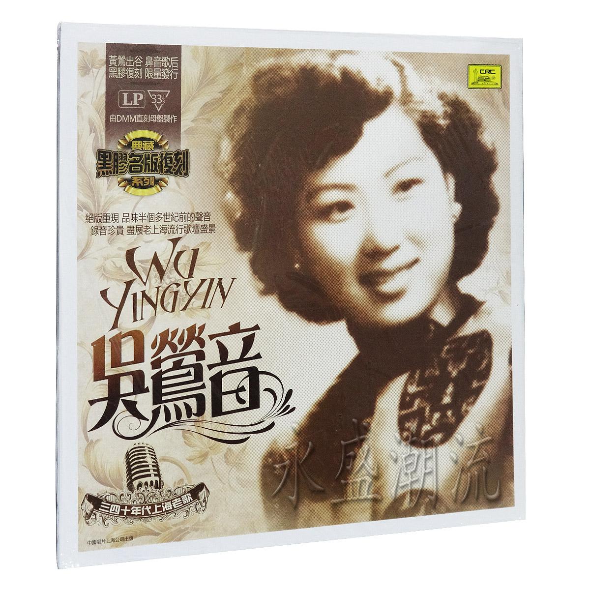 留声机专用 吴莺音 LP黑胶发烧老唱片 三四十年代上海老歌经典