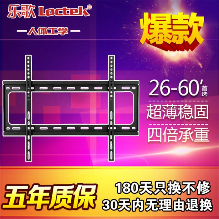 Loctek/乐歌 F6MF 32/37/42/46/47/55/60寸通用液晶电视挂架
