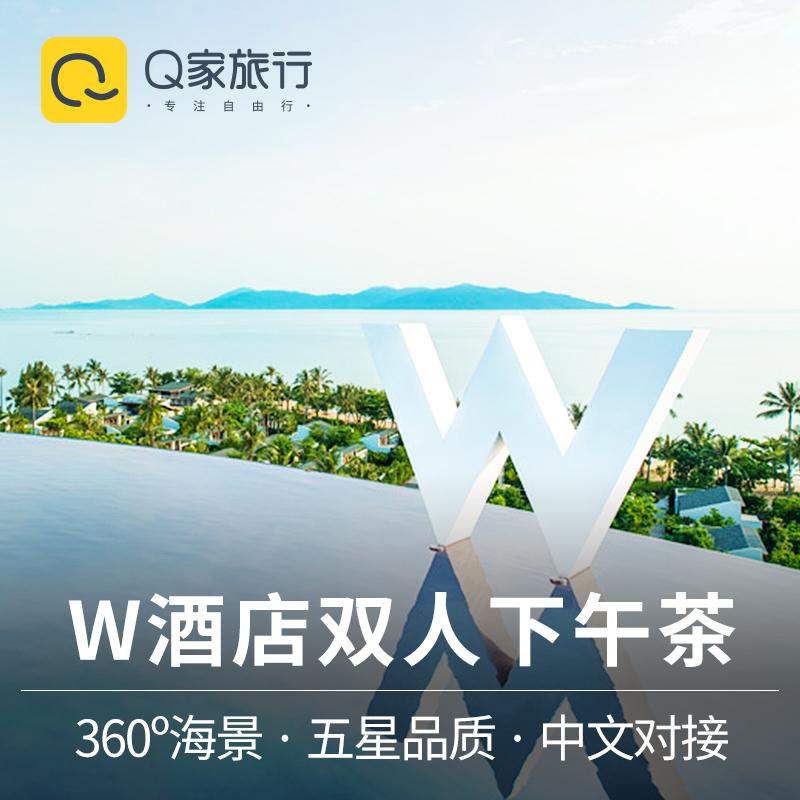 Q家预订泰国苏梅岛旅游W别墅酒店双人a别墅下午茶旅行半日游