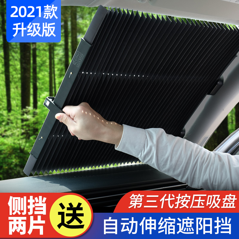Car sunshade Car sunscreen insulation sunshade block Automatic telescopic sunshade Front windshield blackout curtains