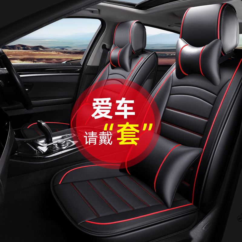 Car seat cover 2019 new cushion Corolla Yinglang Suiteng Baojun 510 Jetta fit civic seat cover