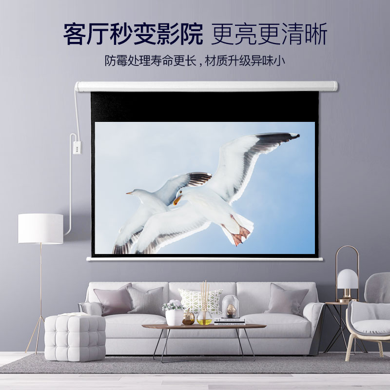 Projector electric anti-light screen Remote control automatic lifting projection screen Home movie screen 60 inch 72 inch 84 inch 100 inch 120 inch Projector office screen wall-mounted HD screen