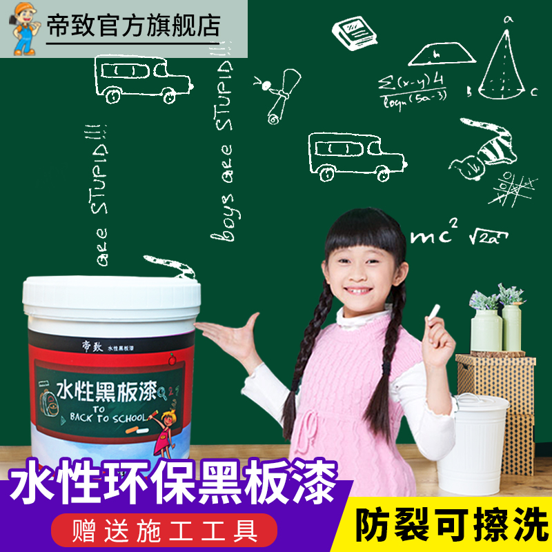 Blackboard paint Magnetic paint Water-based paint Wall classroom environmental paint Latex paint Household outdoor paint