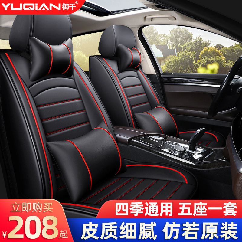 Car cushion four seasons universal full surrounded seat cover 2021 new leather seat cover net red 19 car all-inclusive seat cushion