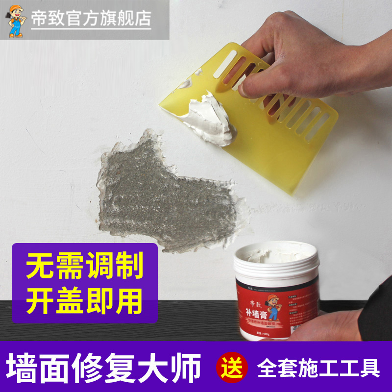 Add wall paste Wall repair Waterproof moisture-proof mildew latex paint large white wall to stain artifact repair home