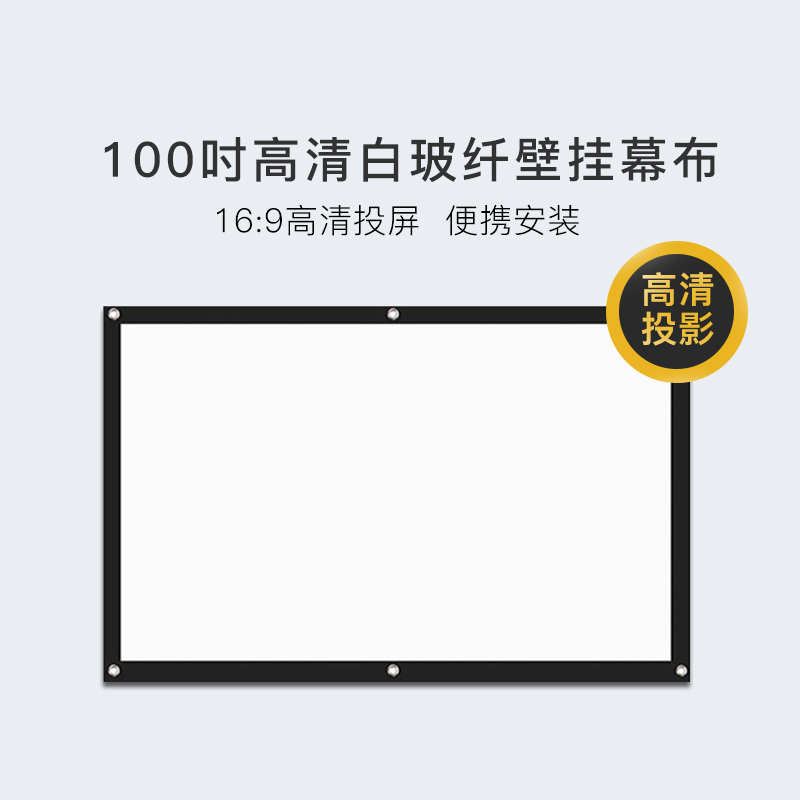 Projector screen Small household outdoor mobile portable projection cloth Wall mount hook hole-free 60 inch 100 inch manual screen Bedroom office Ultra hd projector screen Living room