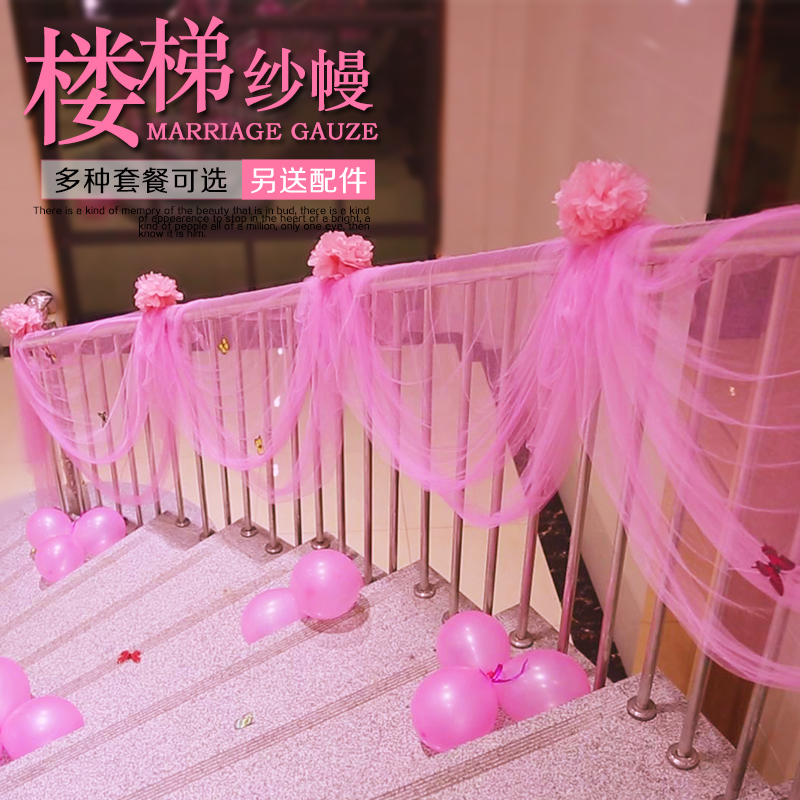 New home decoration Wedding supplies Stair handrail Wedding room decoration scene set Yarn curtain Romantic bedroom