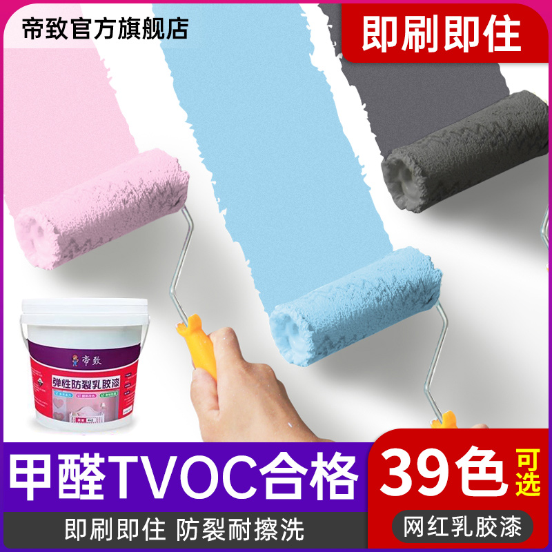 Latex paint paint indoor household color wall flour brush wall paint Tasteless white interior wall paint Self-brushing environmental protection paint