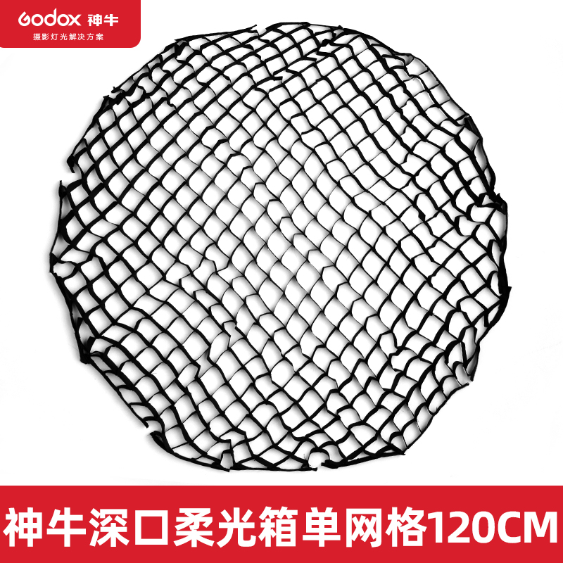 Shen Niu deep mouth parabola 120cm umbrella grid portable soft light box Flash soft light single grid