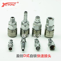 Yingchuang quick joint YD type self-locking joint tracheal pipe joint Air compressor joint Air belt joint self-locking