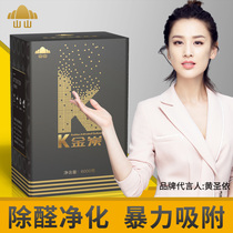 Mountain K gold charcoal new house decoration home in addition to formaldehyde artifacts to taste bamboo charcoal package nano-mineral crystal activated carbon package