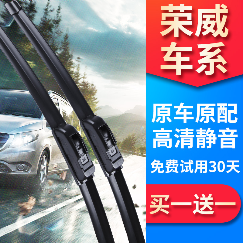 Suitable for Roewe car wiper 950e950360Ei6Ei5RX8RX5RX3 original special wiper