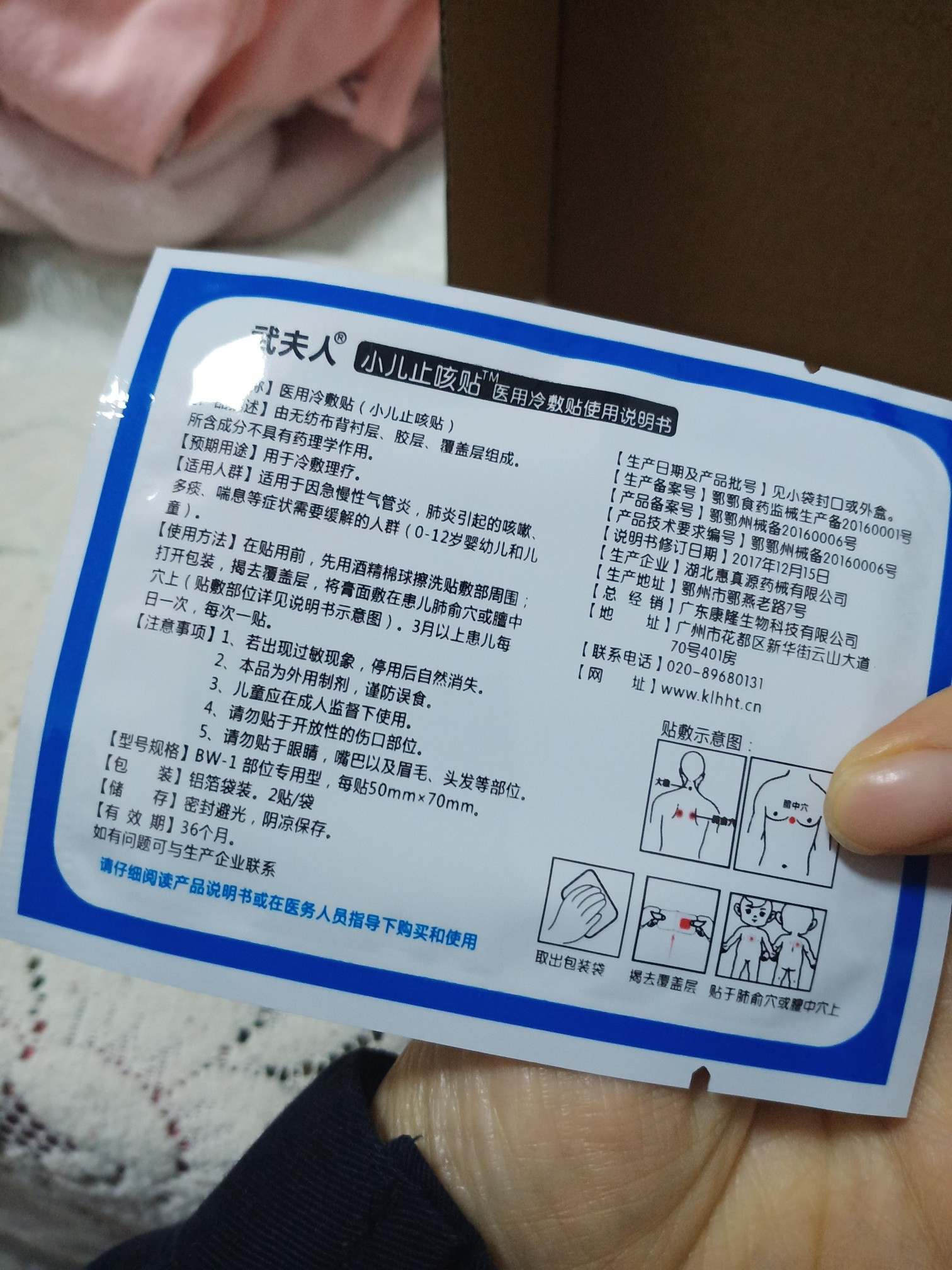 【武夫人】远红外小儿化痰止咳贴10片/盒