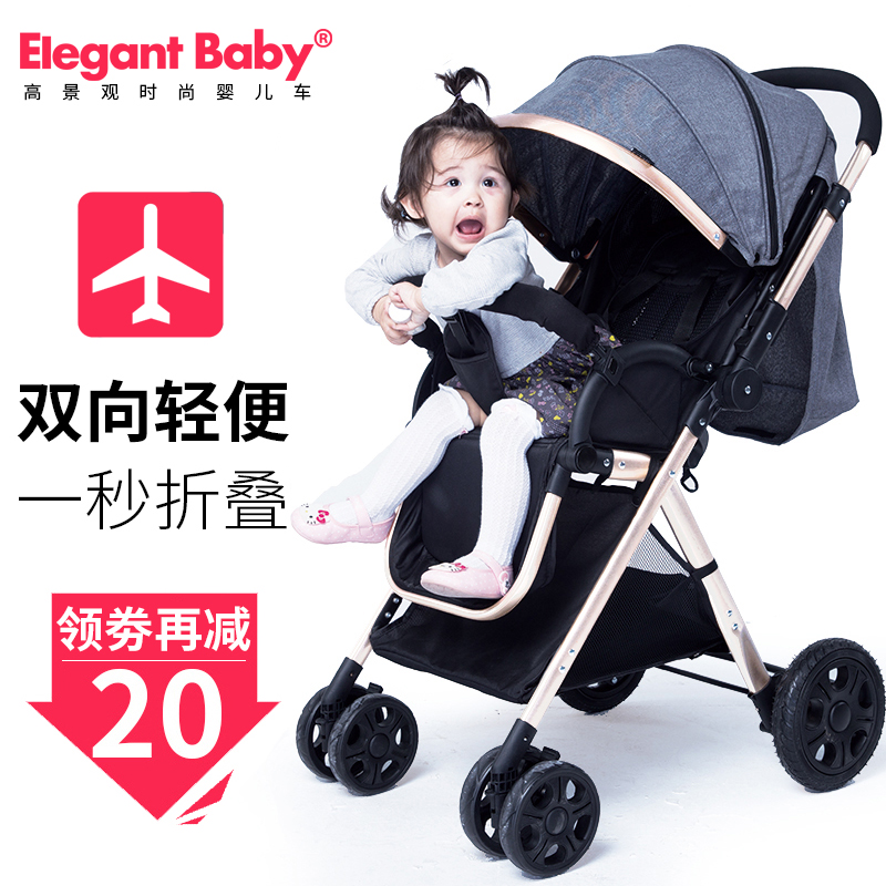 艾尚宝双向折叠轻便婴儿车四轮避震手推车高景观可座可躺宝宝推车
