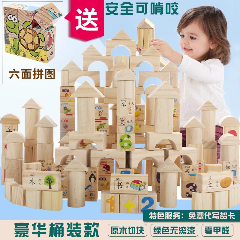 儿童益智积木玩具1-2周岁男孩子婴儿宝宝女孩3-6周岁早教识字玩具