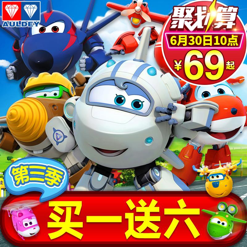 奥迪双钻超级飞侠3玩具套装全套8款大号小号迷你变形乐迪酷雷米莉