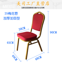 Banquet chair Hotel dining chair Wedding conference VIP chair General chair Dining table chair Restaurant chair Reinforcement thickening wholesale