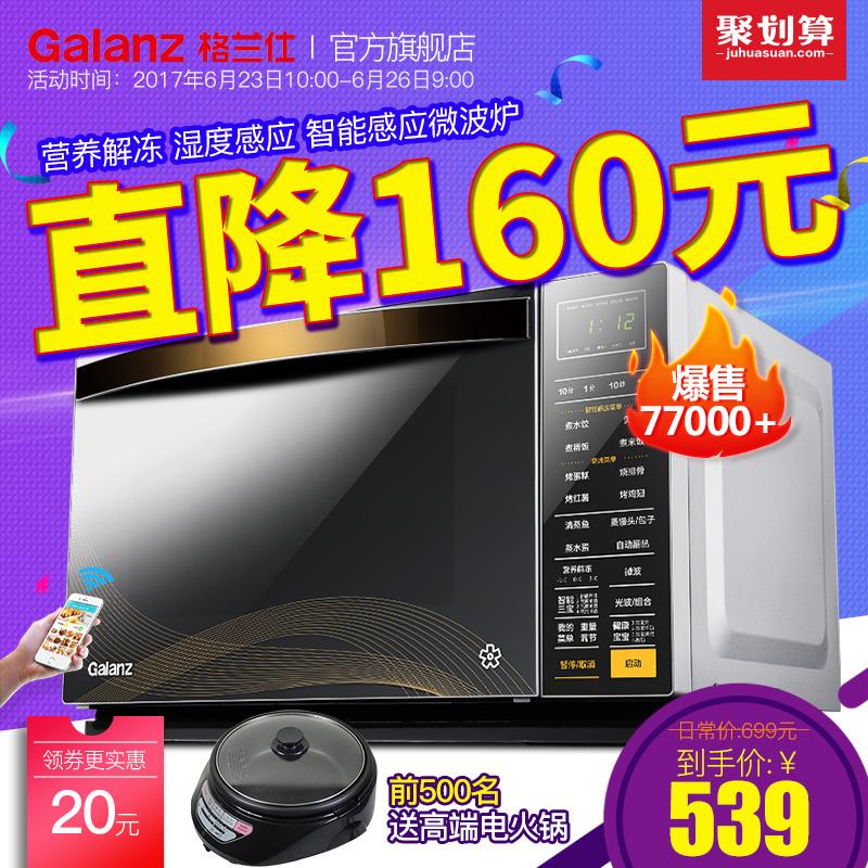 格兰仕 G80F23CN3XL-R6K(G2)智能家用光波微波炉 烤箱一体