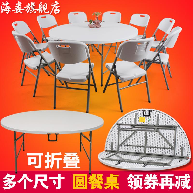 海娄餐桌折叠圆桌圆形餐桌小户型简约酒店大圆桌圆餐桌家用饭桌子