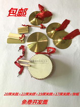 Three-sentence half-instrument Gong percussion instrument Sanjian Prop Set Drum