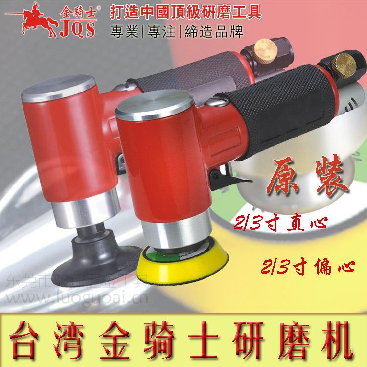 金骑士JQS-3720偏心研磨机2寸气动打磨机砂光砂纸机打蜡机3寸偏摆