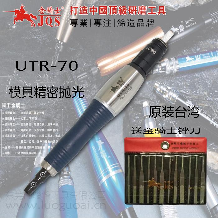 金骑士UTR-70气动超声波台湾0.7mm往复式模具抛光磨光省磨锉刀机