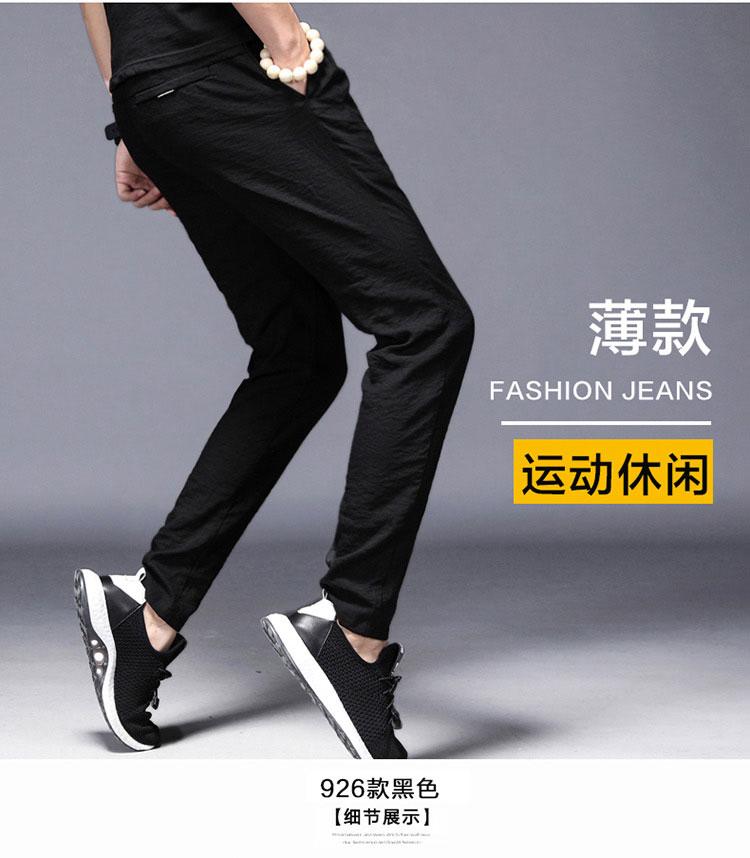 Playboy quần âu nam mùa hè siêu mỏng băng lụa chân quần thể thao Hàn Quốc phiên bản của xu hướng lỏng quần harem nam