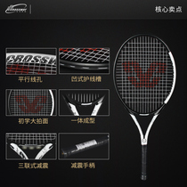 Tennis Racket Solo beginner male college female trainer set single