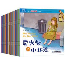 【60册】宝宝睡前启蒙早教故事书