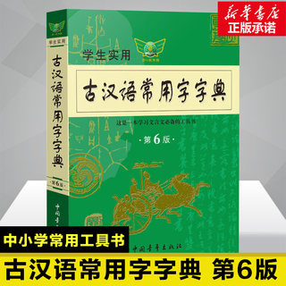 Ancient Chinese Common Words Dictionary 6th Edition Latest Edition Ancient Chinese Dictionary Junior High School Students High School Students Chinese Ancient Poems Classical Chinese Essential High School Entrance Examination Reference Book Genuine Xinhua Bookstore Flagship Store