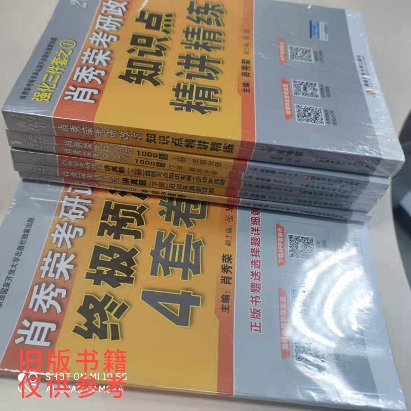 2022肖秀荣考研政治1000题精讲6册