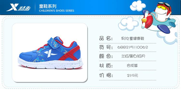 特步 专柜款 儿童健康鞋 舒适运动鞋子683416613171-