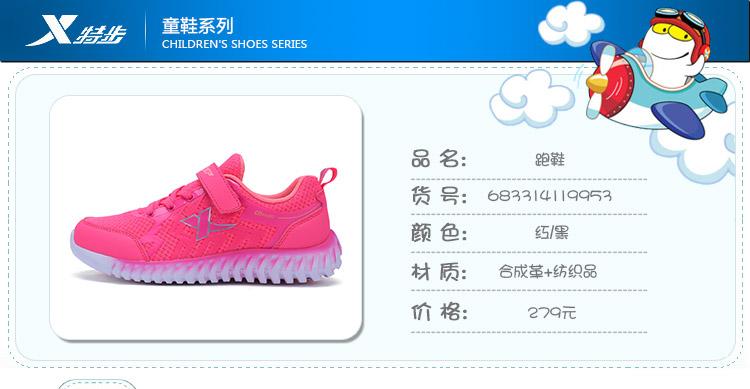 特步 女童秋季休闲鞋 17新品大童柔立方防滑舒适 童鞋跑步鞋683314119953-