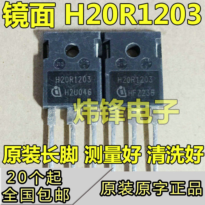 Original imported disassemble H20R1203 full series 1203 mantissa mirror  induction cooker IGBT power tube