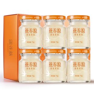 【燕养源】即食冰糖燕窝75g*6瓶礼盒装