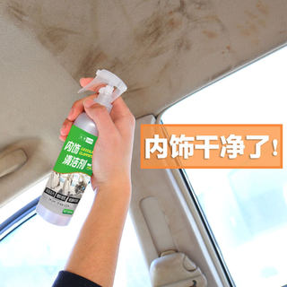 Car interior cleaner, roof car interior, seat artifact, leather fleece foam, strong decontamination cleaner