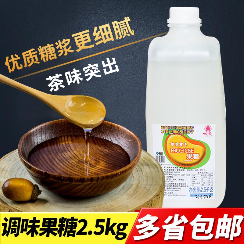 Создать реальный вкус жидкость сахар пульпа 2.5kg/ баррель фрукты виноград сахар пульпа фрукты сахар кофе молочный чай напиток специальные продукты с оригинала материал