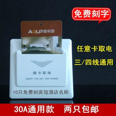 Olimp hotel hotel card plug-in power switch three or four-wire delay power-taking box 30A arbitrary card plug-in device