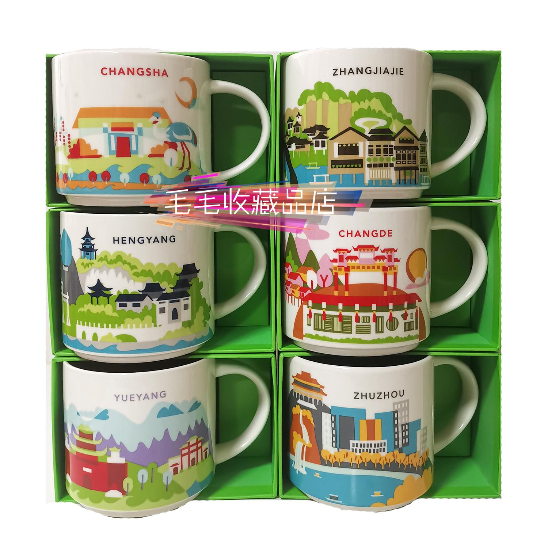湖南全套长沙株洲常德岳阳衡阳张家界 星巴克 YAH 城市马克咖啡杯