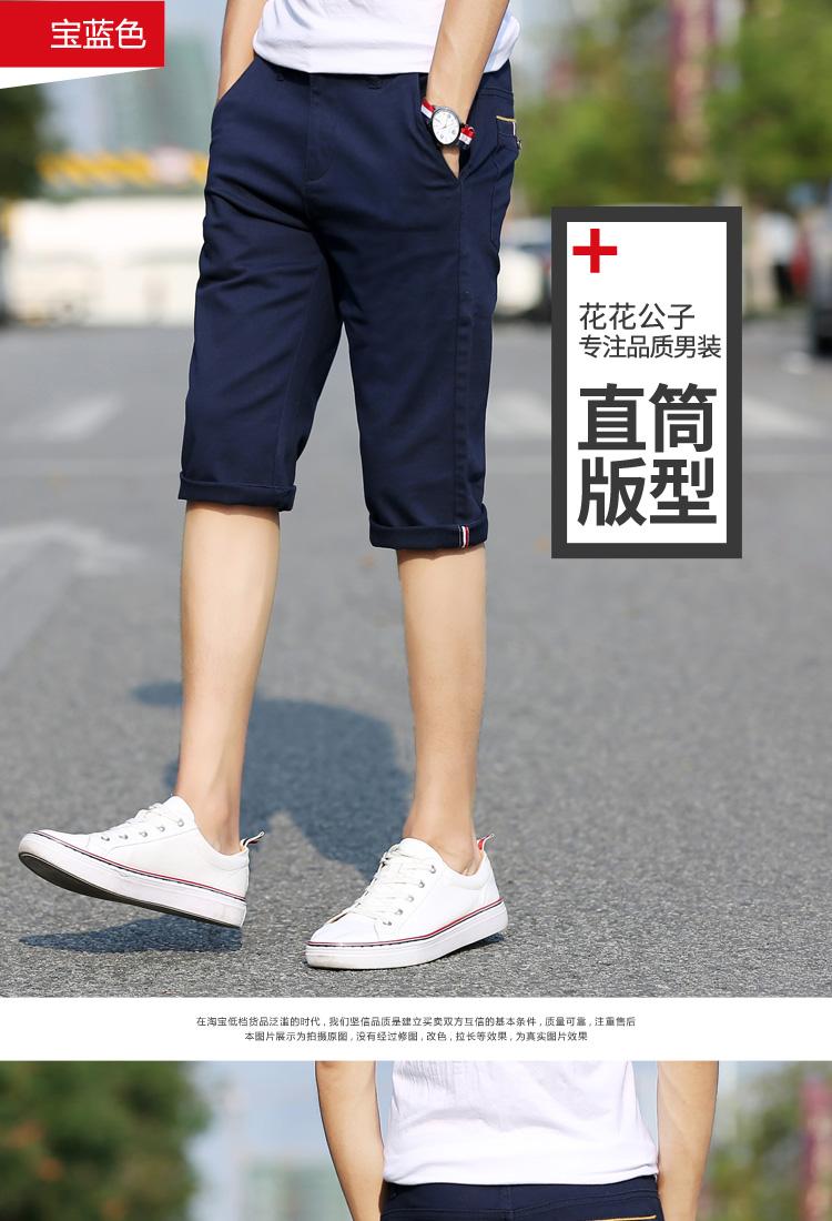 Playboy cắt quần nam quần âu mùa hè phần mỏng bông lỏng thẳng quần của nam giới ống túm 7 điểm quần short