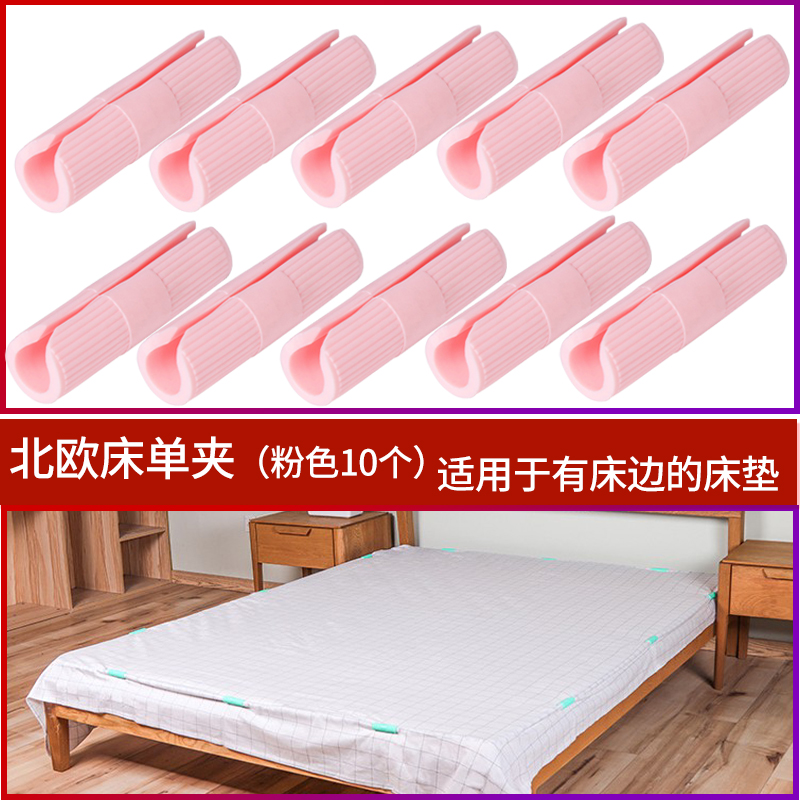 Nordic sheet clips (10 pink)