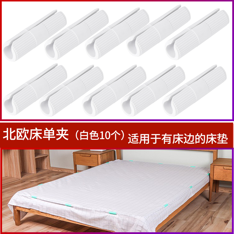 Nordic sheet clips (10 white)