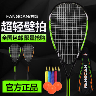 Send a full set of accessories squash racket beginner suit ultralight college men and women novice training FANGCAN Fangcan genuine