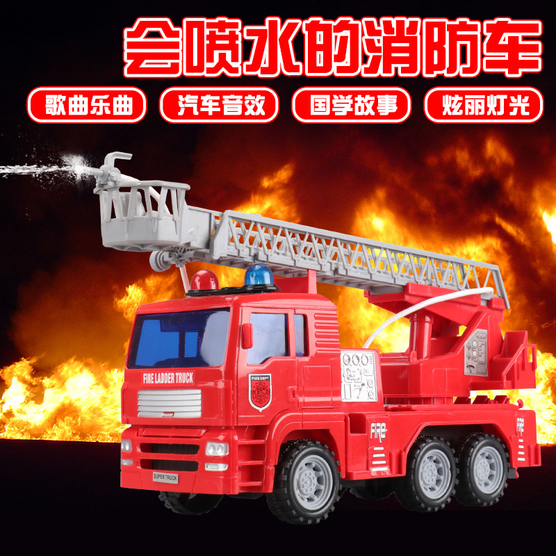 Large inertial engineering vehicle simulation fire truck toy can spray  lifting ladder truck 119 firetruck boy 3 years old