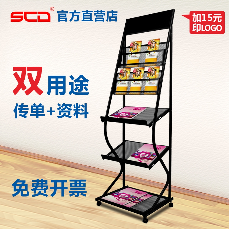 Charmant Information Rack T Magazine Rack Newspaper Rack Newspaper Rack Newspaper  Storage Rack Office Publicity Stand Floor