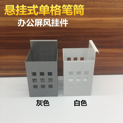 Screen hardware steel hanging hanging single-pen kernel storage rack business office desk pendant